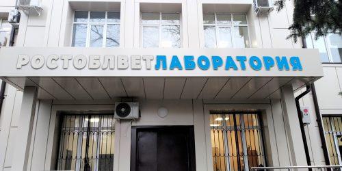 фасад надпись